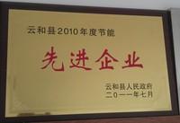 2010先进企业
