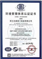 环境管理体系14001